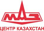 "TOO ""MAZ Centr Kazahstan"""